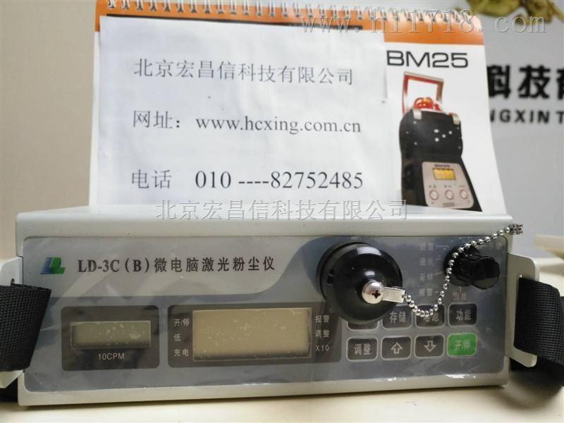 LD-3C(B) 袖珍式微电脑激光粉尘仪