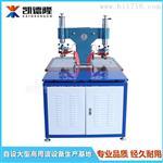 高周波聚氯乙烯塑胶制品焊接设备 PVC高频熔接机厂家直销