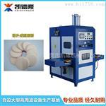 高周波粉扑熔断机 12kw自动左右滑台化妆粉扑成型机设备