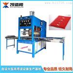 东莞高周波PVC地毯压花机高频热合机高周波焊接机