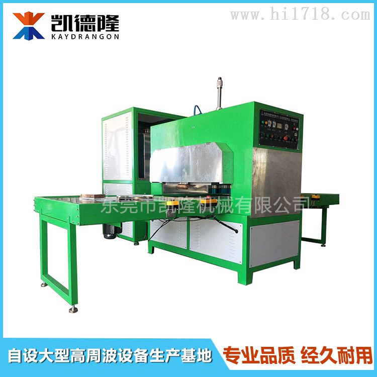 25kw高周波PVC充气材料熔接机非标定制高周波设备