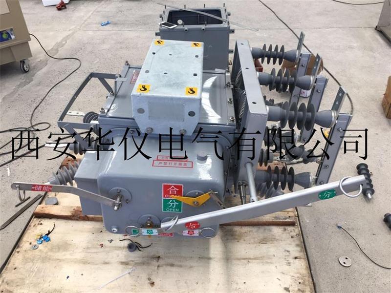 FZW28-12智能断路器厂家