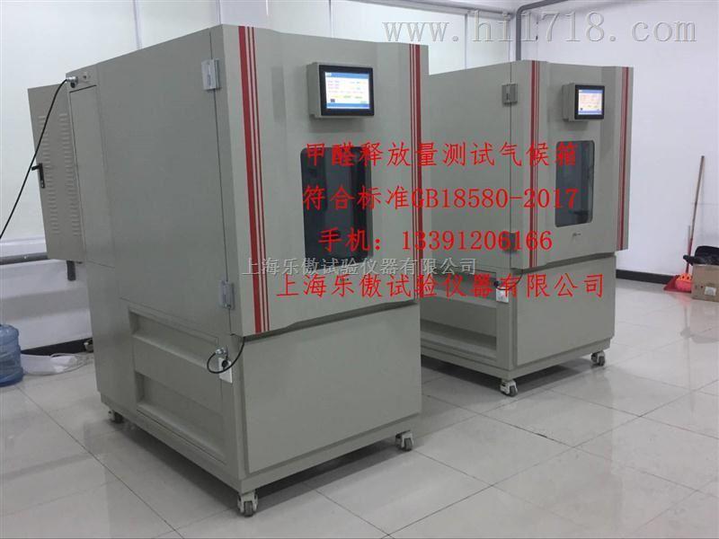 LAQHX-1000甲醛释放量测试气候箱
