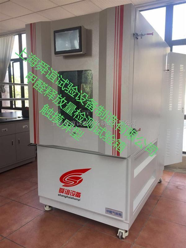 甲醛释放量检测气候箱(触摸屏型)