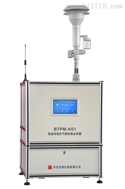 智能PM2.5采样器BTPM-AS1