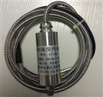 ST-2/ST-3/ST-4/ST-5振动速度传感器