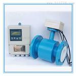 分體型電磁流量計廠家供應4-20MA輸出型一體型