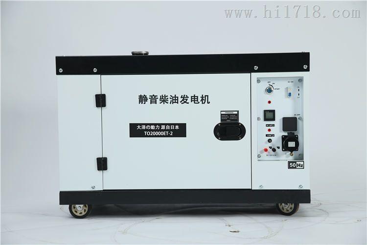 船载15kw柴油发电机上海欧鲍