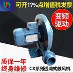 CX-1/4-台湾全风透浦式中压鼓风机供应