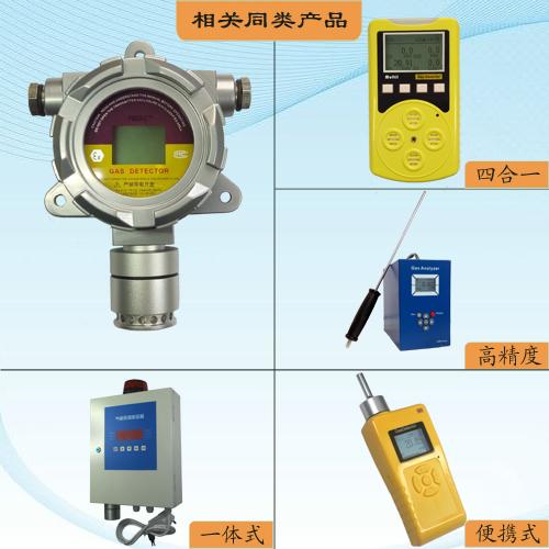 固定式氨气气体检测仪原理