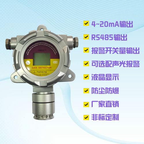 二甲苯检测仪固定式生产企业