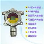 二氧化硫报警装置固定式