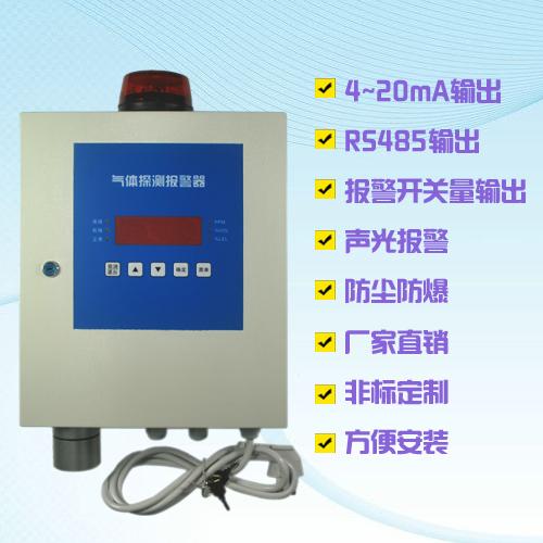 氯化氢报警器IGD3-C-HCN