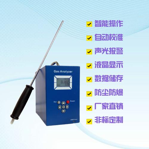 硫化氢分析仪非标定制