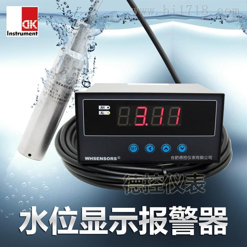 杭州深井超低高水位报警器WH311 德控 20米