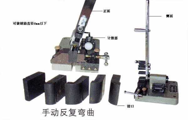 3.鋼筋反復彎曲機.jpg