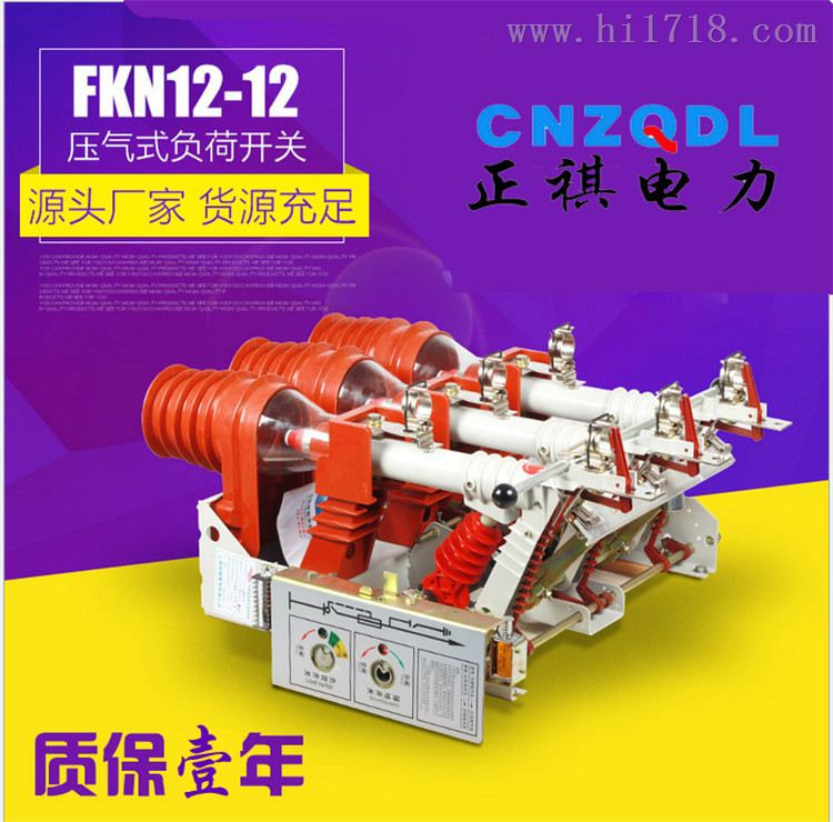 特价FKN12A负荷开关工厂直销