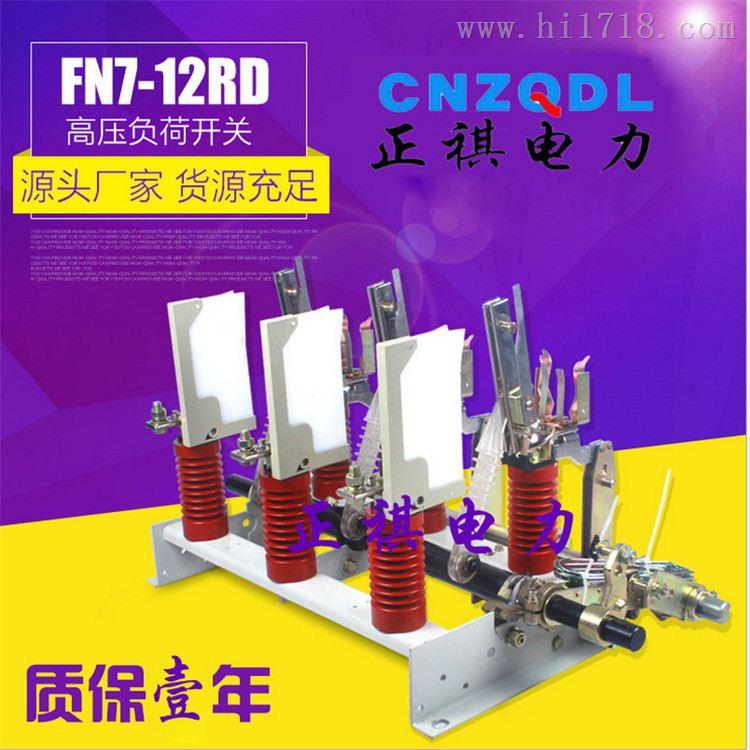 大量10KV墙上负荷开关FN7-12/630厂家批发