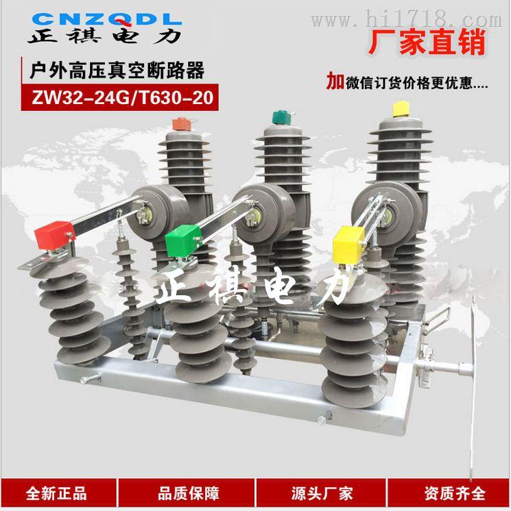 24kv户外高压真空断路器ZW32-24生产厂家