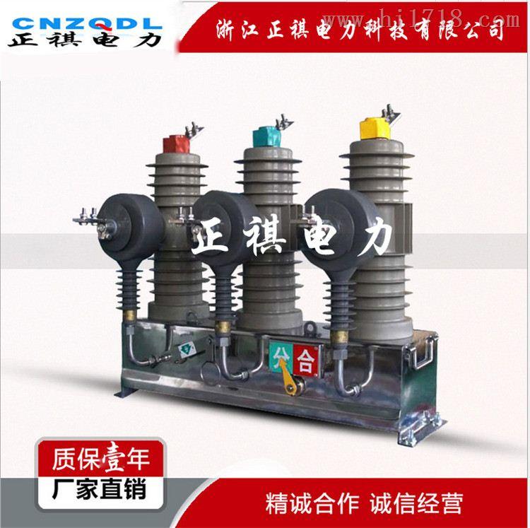 ZW43小型化柱上真空断路器厂家批发