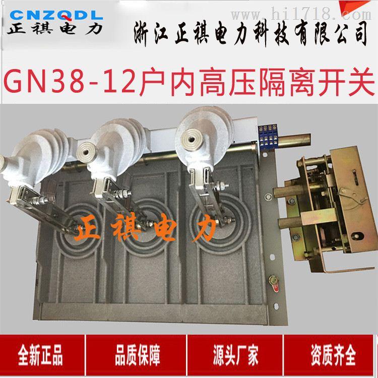 青岛GN38-12/630A隔离开关生产厂家直销