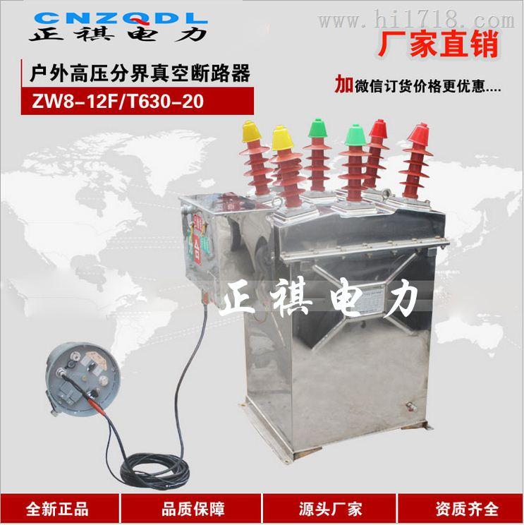 ZW8-12F交流分界真空断路器生产厂家