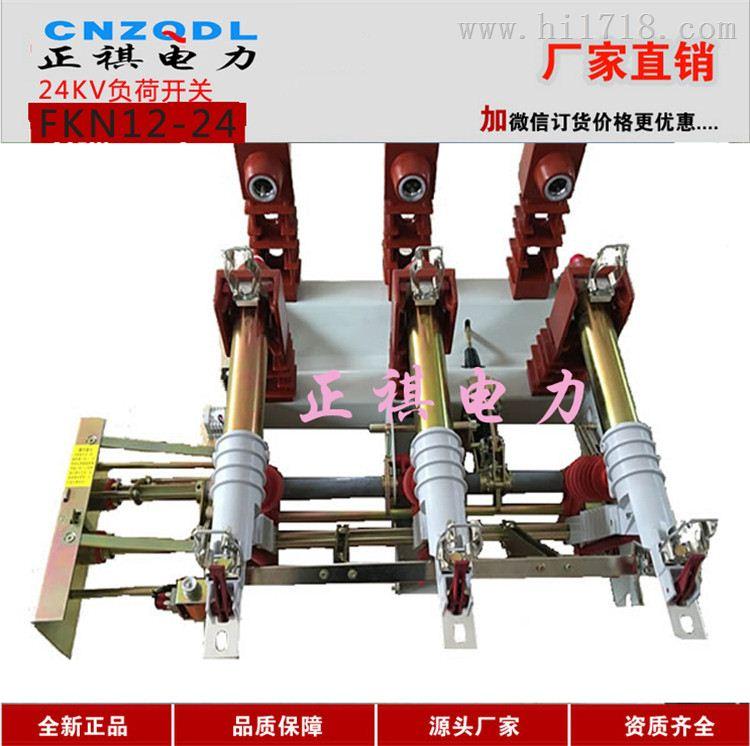 20KV户内高压负荷开关FKN12-24厂家批发
