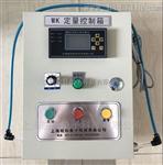 小流量液体定量控制器