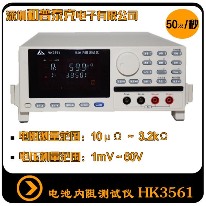 本公司经营HK3561 电池内阻测试仪 电池内阻测试仪,质量保证,欢迎咨询洽谈。 HK3561 电池内阻测试仪 HK3560/HK3562是一种高精度、高稳定性的交流电阻测试仪。测试接触电阻、电池内部电阻和电池电压。本产品可同时测量电阻和电压并比较电池内阻和开路电压。比较适用于电池流水线上的产品分选和出厂检验。也可用于低电流测试条件下来表征机电元件的低阻特性。主要性能兼容日置 HIOKI 3560和安捷伦 Agilent 4338B。 HK3561 电池内阻测试仪HK3560/HK3562采用独创的二端对