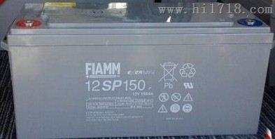 FIAMM非凡蓄电池12SP150规格12V150AH报价