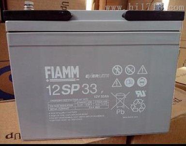 非凡FIAMM蓄电池12SP33 12V33AH厂家