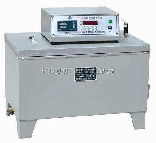 HY-84水泥快速養護箱——主要產品