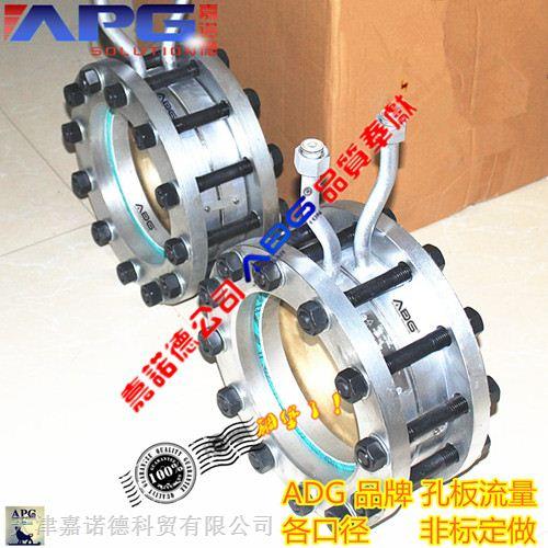 天津一体化孔板式流量仪表