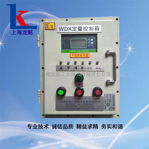 1--定量控制系统