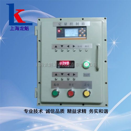 乙二醇防爆定量控制系统上海