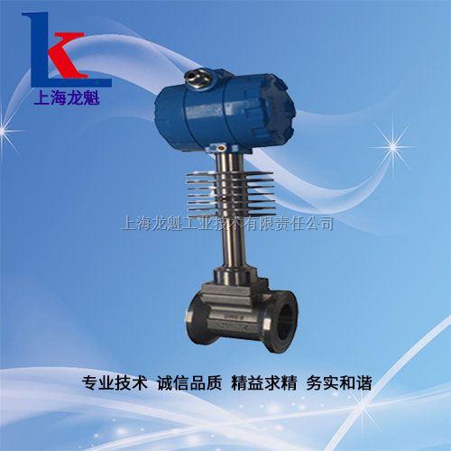 上海LUGB型水蒸汽涡街流量计