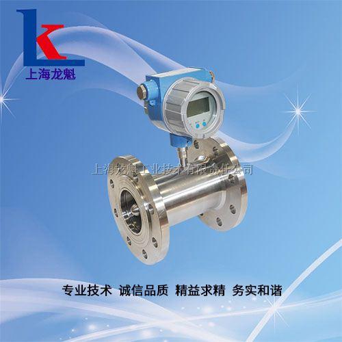 上海LWGY型法兰涡轮流量计
