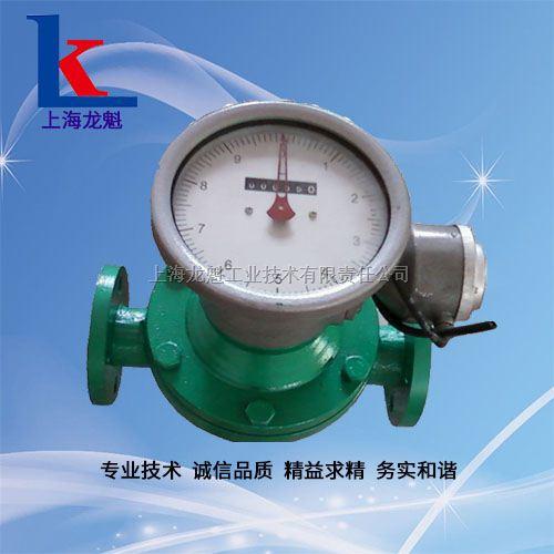 上海 LC型信号输出椭圆齿轮流量计