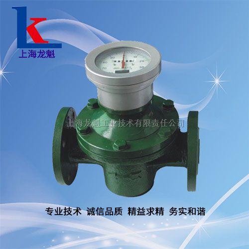 上海LC型测油椭圆齿轮流量计