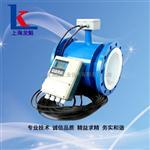 上海LKD型分体电磁流量计