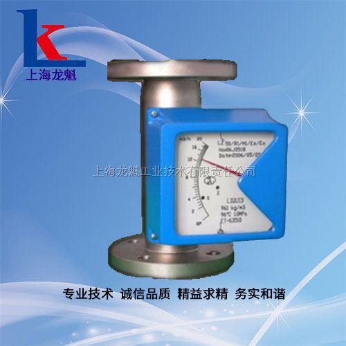 化工原料金属管浮子流量计上海
