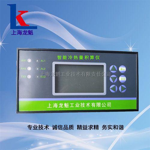 通用型冷热量积算仪上海
