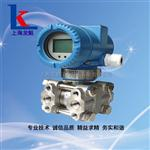 上海3051型蒸汽差壓變送器