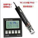 PC2110 工业在线PH计控制器