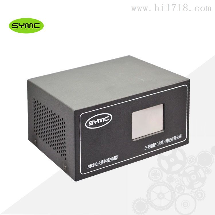> pmc100系列步进电机控制器 三英精控symc > 高清图片