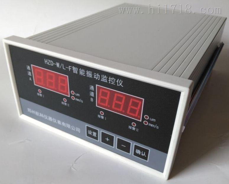 HZD-W/L-F智能振动监控仪 双通道检测仪