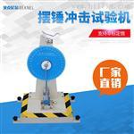 塑料摆锤冲击试验机东莞厂家直销供应