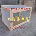 木質養蟲籠 昆蟲飼養籠可定制