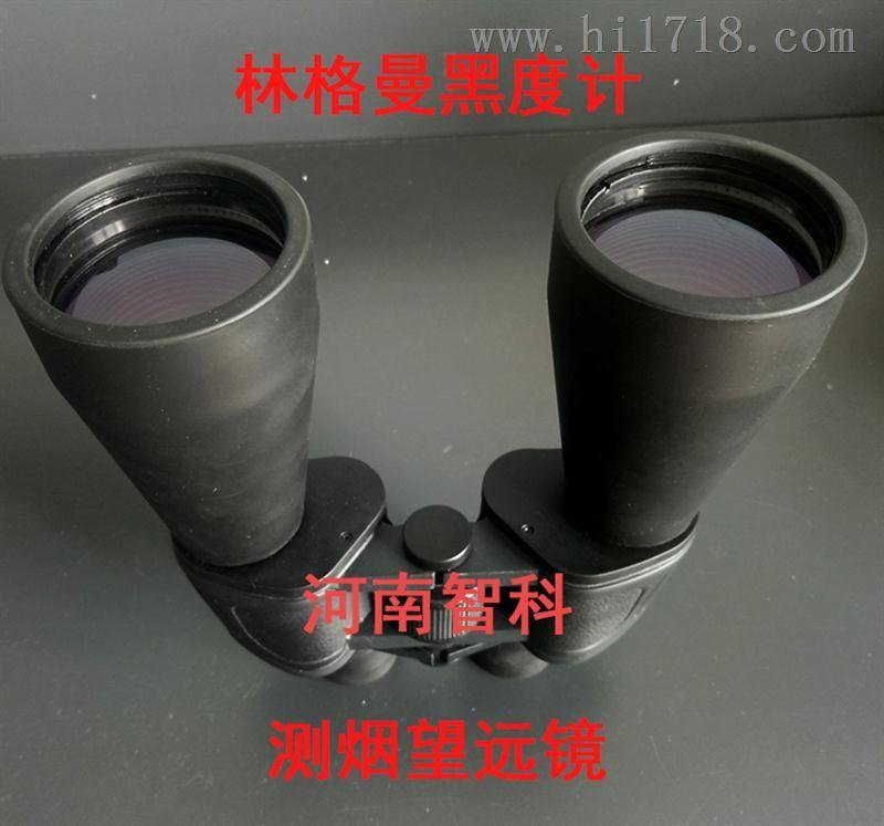 林格曼黑度计 测烟望远镜 郑州厂商