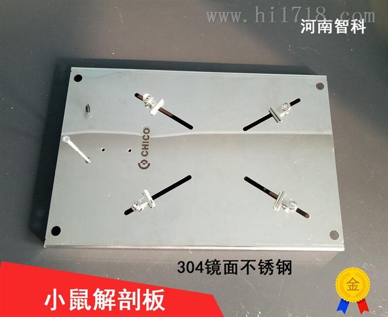 小鼠解剖板 ZK-JPB 智科仪器
